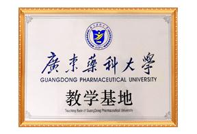 今盛美广东药科大学教学基地