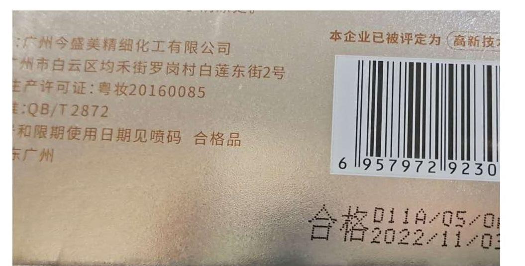 化妆品OEM加工条码注册